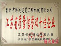 江苏省质量信誉双十佳企业