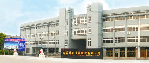 江苏腾达建筑机械有限公司